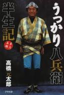 Hachibe